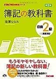 簿記の教科書 日商2級 商業簿記 第2版 (TAC簿記の教室シリーズ)