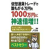仮想通貨トレードで誰もが6万円を1000万円に神速倍増!!