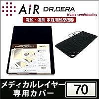 エアー 東京西川 AIR~エアー~ ドクターセラ スリーエス SSS 3S メディカルレイヤー専用カバー(セミシングル73×200cm)14ss IG3510 ブラック