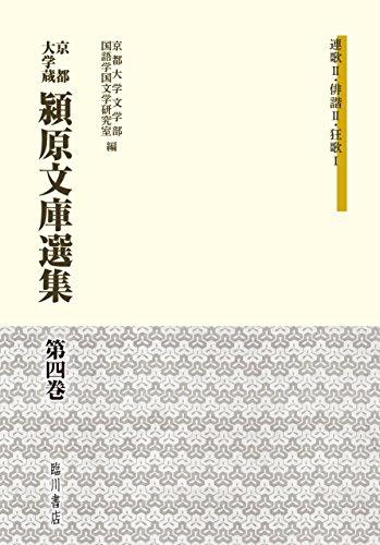 京都大学蔵 潁原文庫選集 (4) 連歌II・俳諧II・狂歌I