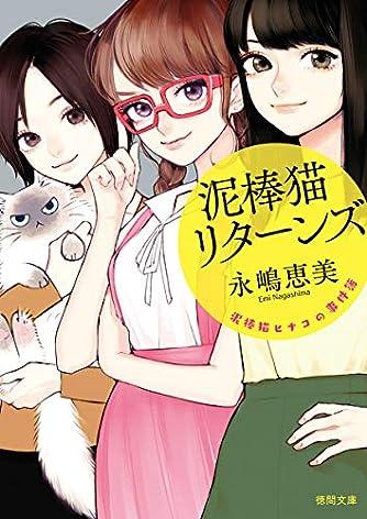 泥棒猫ヒナコの事件簿 泥棒猫リターンズ (徳間文庫)