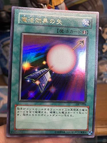 遊戯王 初期 魔法効果の矢 ウルトラ
