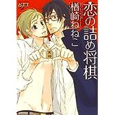 恋の詰め将棋 (ジュネットコミックス ピアスシリーズ)