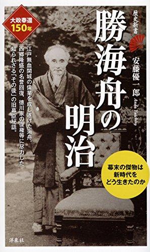 勝海舟の明治 (歴史新書)