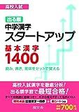 高校入試出る順中学漢字スタートアップ基本漢字1400