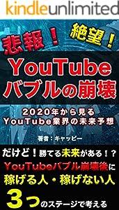YouTubeバブルの崩壊〜2020年から見るYouTube業界の未来予想〜