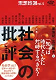 NHKブックス別巻 思想地図 vol.5 特集・社会の批評