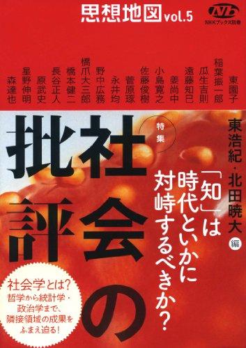 NHKブックス別巻 思想地図 vol.5 特集・社会の批評の詳細を見る