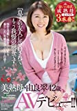 『息子の友人に告白されてもう我慢の限界です…』美熟母・由良翠42歳 AVデビュー! !  マドンナ [DVD]