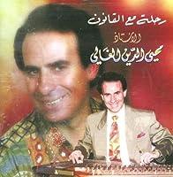 Mouhieddine Al-Ghali [Audio CD]