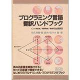 プログラミング言語翻訳ハンドブック―C&PASCAL/FORTRAN/BASICの比較研究