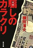 騙しのカラクリ (角川文庫)