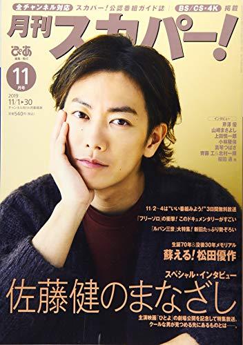 月刊スカパー! 19年11月号