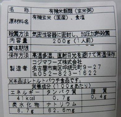 有機 玄米粥 200g入 X10個 セット (有機 JAS 国産 玄米 使用) (即席 レトルト おかゆ) (コジマフーズ オーガニック organic)