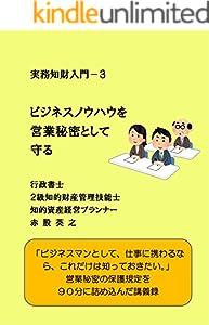 実務知財入門 3巻 表紙画像