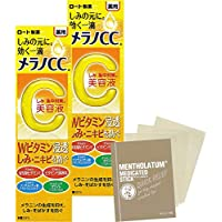 【Amazon.co.jp限定】 メラノCC 【医薬部外品】しみ集中対策美容液 2個+おまけつき セット 20mLX2