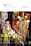 KADOKAWA/メディアファクトリー 寺田 和代 Soliste{ソリスト} おとな女子ヨーロッパひとり旅の画像