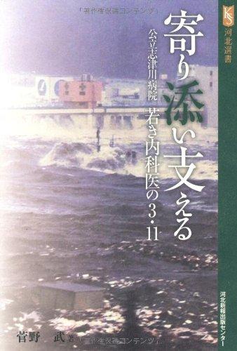 寄り添い支える―公立志津川病院若き内科医の3・11 (河北選書)の詳細を見る
