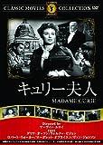キュリー夫人 [DVD] / ウォルター・ピジョン, グリア・ガーソン (出演); マーヴィン・ルロイ (監督)