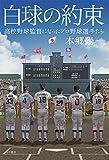 白球の約束 高校野球監督になったプロ野球選手たち (角川書店単行本)