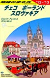A26 地球の歩き方 チェコ/ポーランド 2012~2013 [単行本(ソフトカバー)] / 地球の歩き方編集室 (編集); ダイヤモンド社 (刊)