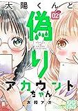 太陽くんと偽りアカウントちゃん プチデザ(2) (パルシィコミックス)
