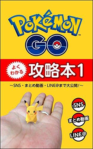 「ポケモンGOよくわかる攻略本1」ポケモンGO入門者に最適なサクッと読める99円のKindle本