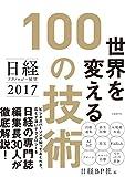 日経テクノロジー展望2017 世界を変える100の技術