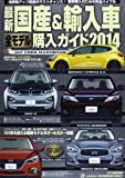 最新国産&輸入車全モデル購入ガイド 2014—JAF USER HANDBOOK 300車を超える最新モデルをオールカラー収録 (JAF出版情報版)