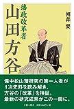 藩政改革者 山田方谷 (吉備人選書16)