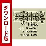 ZOIDS ゾイド伝説 [3DSで遊べるゲームボーイソフト][オンラインコード]