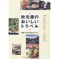 秋元康のおいしいトラベル (全国とっておきの宿&レストラン)