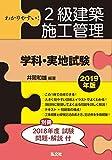 わかりやすい!2級建築施工管理 学科・実地試験〈2019年版〉 (国家・資格シリーズ)