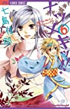 ナツメキッ!! 6 (少コミフラワーコミックス)