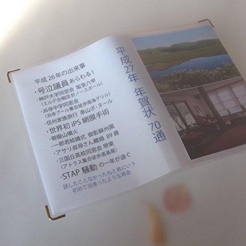 オリジナル表紙を作成できる【神戸御影 ムーンデザイン 2重透...