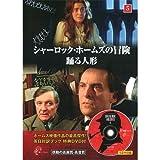 シャーロック・ホームズの冒険 5 ( 英日対訳ブック+特典DVD付 ) SHD-2405B