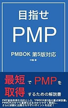 [中嶋 章]の目指せPMP PMBOK第5版対応: 最速でPMPに合格するための解説書