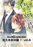 recottia selection 佐久本あゆ編1 vol.4 (B's-LOVEY COMICS)
