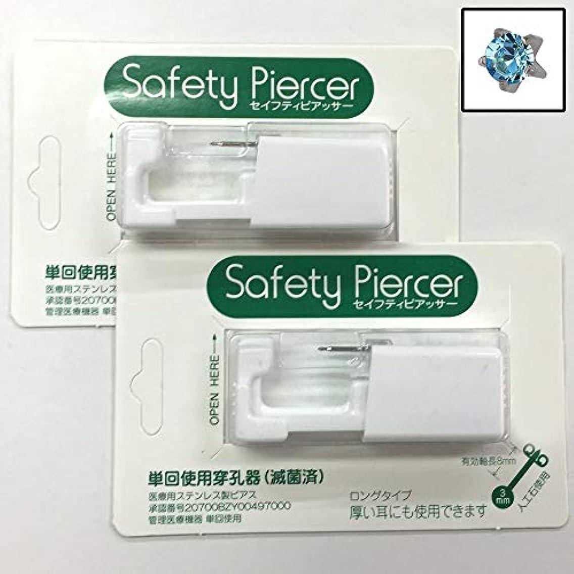 ランドマークシャイエステートセイフティピアッサー シルバー (医療用ステンレス) 3mm アクアマリン色 5M103WL(2個セット)