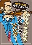 明日から使える ヴァイオリン! ダウンアップでおもしろソング! 【改訂版】 (楽譜)