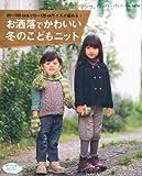 お洒落でかわいい冬のこどもニット (レディブティックシリーズno.3474)