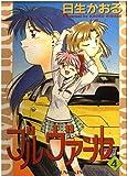 ブルヴァール 4 (ヤングキングコミックス)