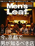 Men's Leaf (Leaf MOOK)