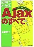 図解でわかるAjaxのすべて