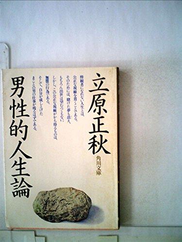 男性的人生論 (角川文庫 緑 298-10)の詳細を見る