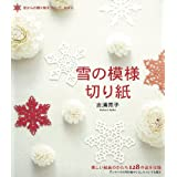 雪の模様切り紙―空からの贈り物をつくって、かざる 美しい結晶のかたち128作品を収録