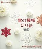雪の模様切り紙―空からの贈り物をつくって、かざる 美しい結晶のかたち128作品を収録 画像