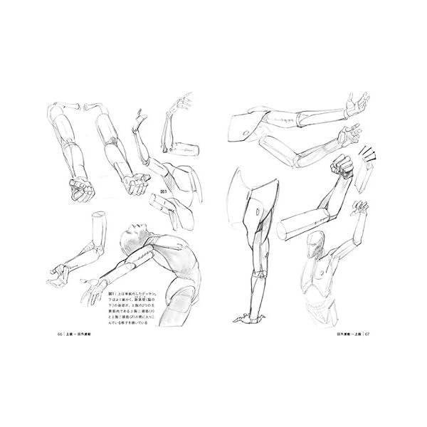 箱と円筒で描く モルフォ人体デッサン ミニシリ...の紹介画像5