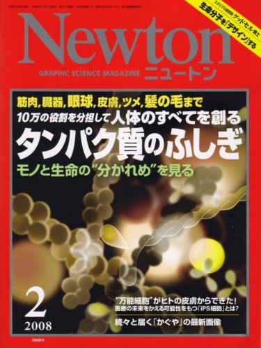 Newton (ニュートン) 2008年 02月号 [雑誌]の詳細を見る