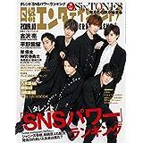 日経エンタテインメント! 2019年 10 月号 【表紙: SixTONES   インタビュー:平野紫耀ほか】